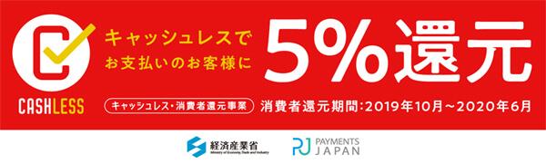 キャッシュレス・消費者還元事業(5%)
