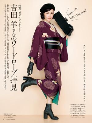 吉田羊さんのワードローブ拝見:ハースト婦人画報社webサイト 美しいキモノ 2020年春号 最新号のトピックスより