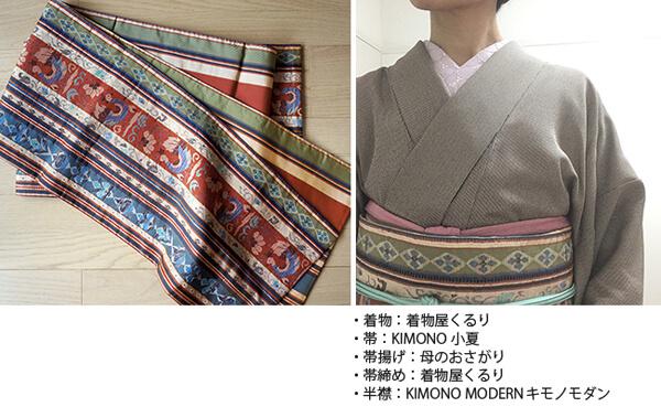 KIMONO小夏 洒落袋帯