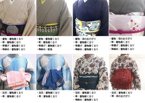 着物屋くるりで購入した着物や帯のコーディネイト