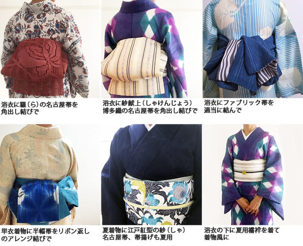 暑い時期の着物と帯のコーディネイト例