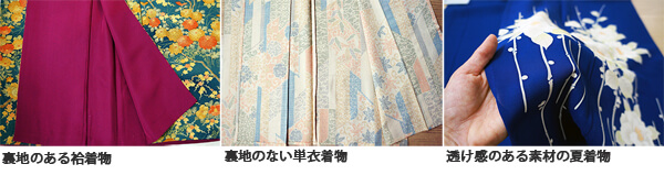 季節に応じた着物の種類(袷・単衣・夏物薄物)