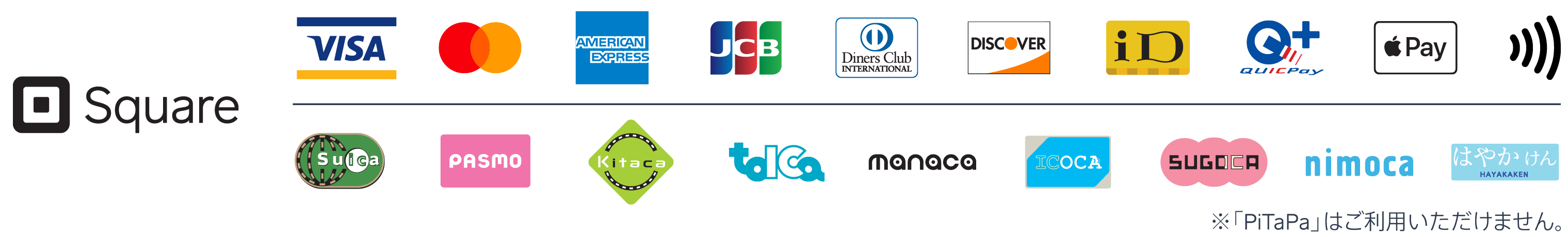 決済サービスSquare:対応カード・電子マネー