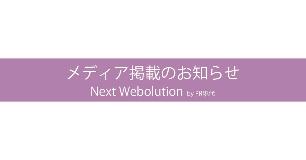 メディア掲載のお知らせ:「ゆうきもの」(大阪市)徳山友紀さん 母校で着付けを教えたい!」 若い世代にきものの良さ伝える » Next Webolution|PR現代